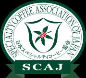 日本スペシャルティコーヒー協会
